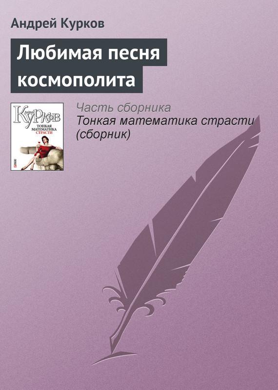 бесплатно Андрей Курков Скачать Любимая песня космополита