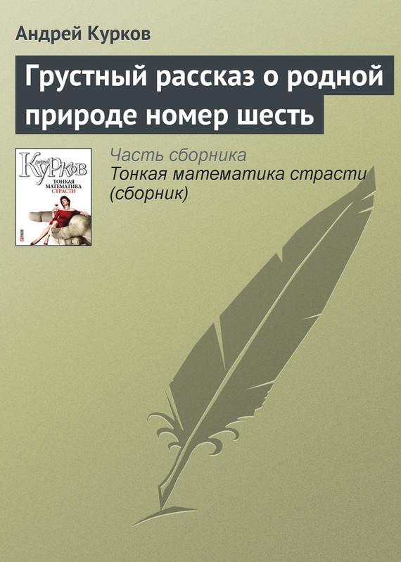 Андрей Курков Грустный рассказ о родной природе номер шесть андрей курков рождественский сюрприз
