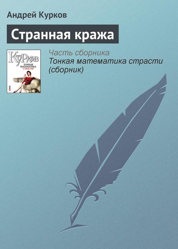 Андрей Курков Странная кража андрей курков львовское послевкусие