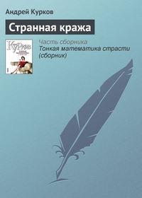 Курков, Андрей  - Странная кража