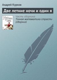 Курков, Андрей  - Две летние ночи и один я