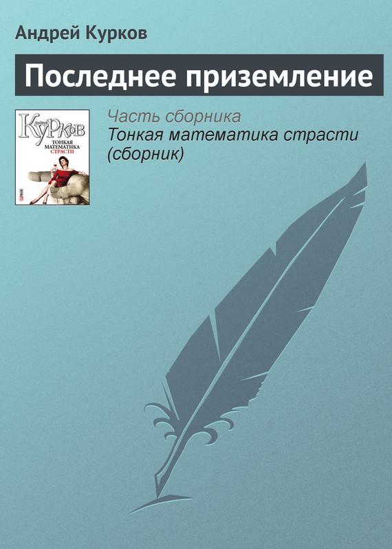 бесплатно скачать Андрей Курков интересная книга