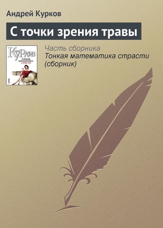 Андрей Курков С точки зрения травы андрей курков львовское послевкусие