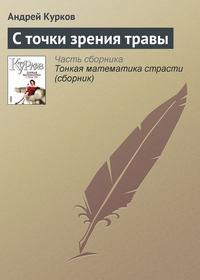 Курков, Андрей  - С точки зрения травы
