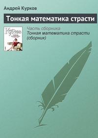 Курков, Андрей  - Тонкая математика страсти