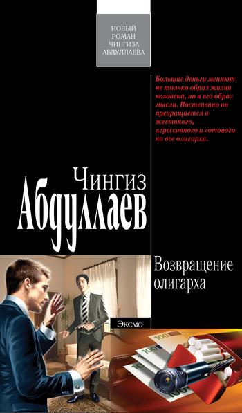 Чингиз Абдуллаев Возвращение олигарха