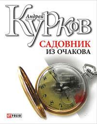 Курков, Андрей  - Садовник из Очакова
