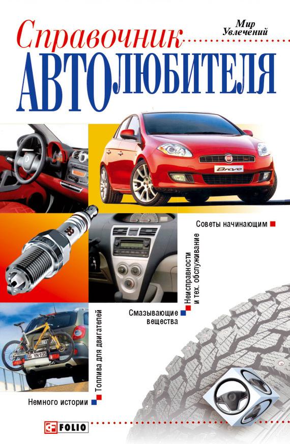 Отсутствует Справочник автолюбителя как правильно и выбрать новый автомобиль