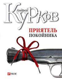 Курков, Андрей  - Приятель покойника (сборник)