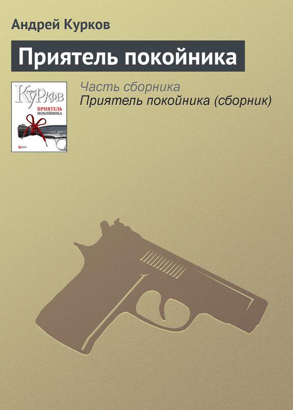Скачать Приятель покойника бесплатно Андрей Курков