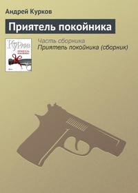 Курков, Андрей  - Приятель покойника