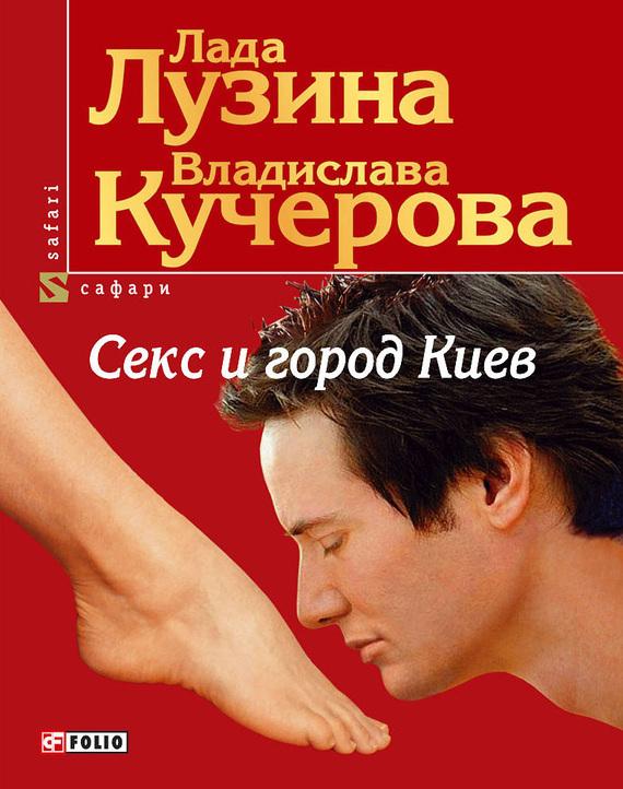 Владислава Кучерова - Секс и город Киев. 13 способов решить свои девичьи проблемы
