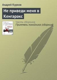 Курков, Андрей  - Не приведи меня в Кенгаракс