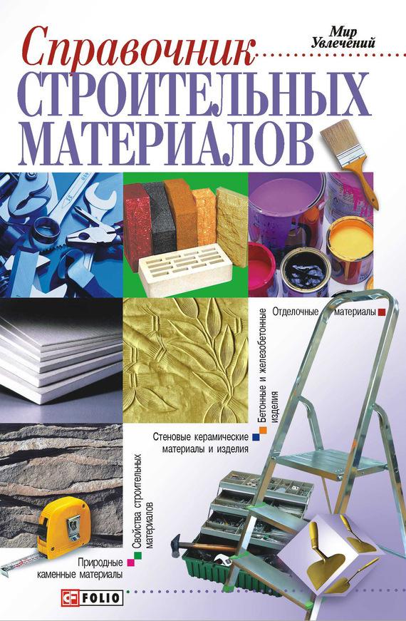 Справочник строительных материалов, а также изделий и оборудования для строительства и ремонта квартиры