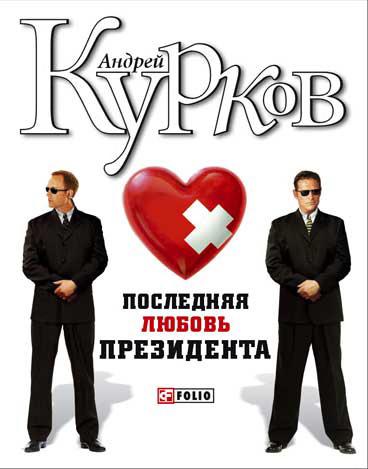 Андрей Курков Последняя любовь президента андрей курков кто ответит за украинский базар