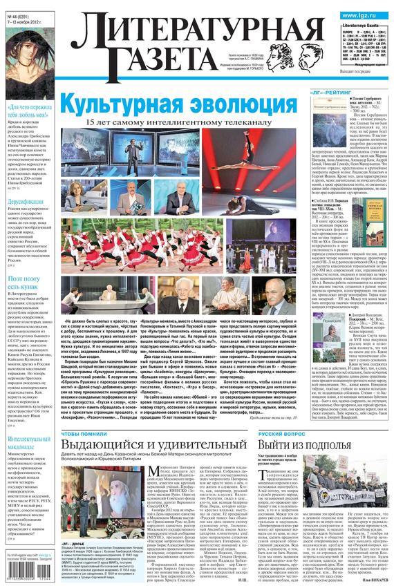 Литературная газета №44 (6391) 2012