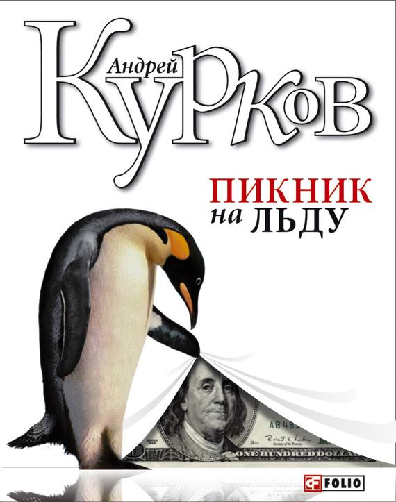 Андрей Курков Пикник на льду андрей курков рождественский сюрприз