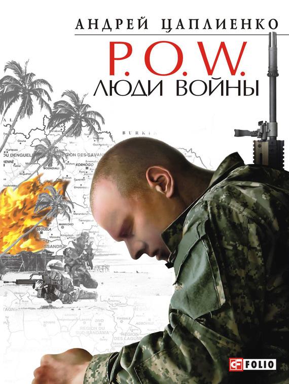 занимательное описание в книге Андрей Цаплиенко