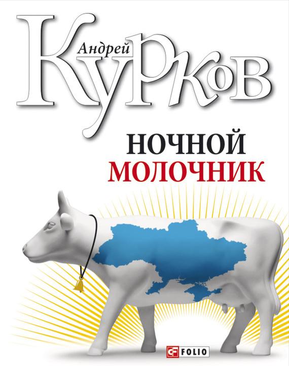 Андрей Курков Ночной молочник стол большой киев белая церковь