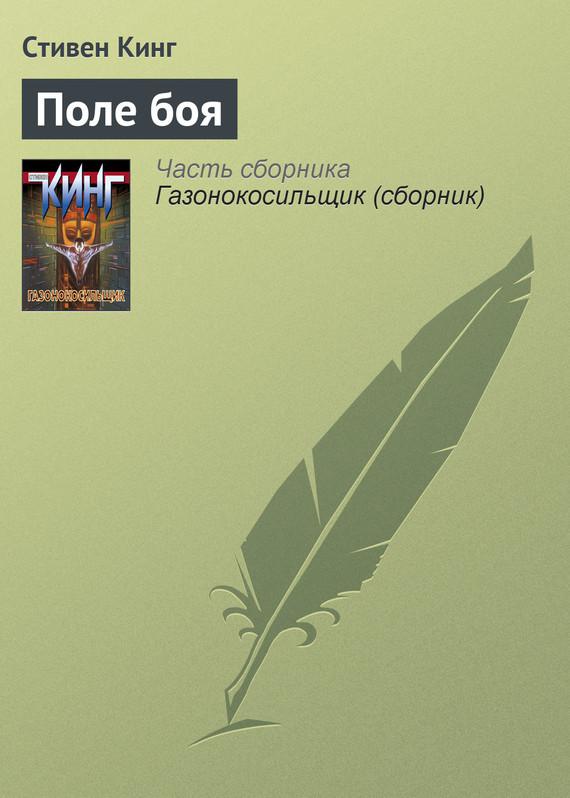 Обложка книги Поле боя, автор Кинг, Стивен