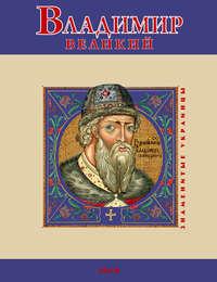Духопельников, В. М.  - Владимир Великий