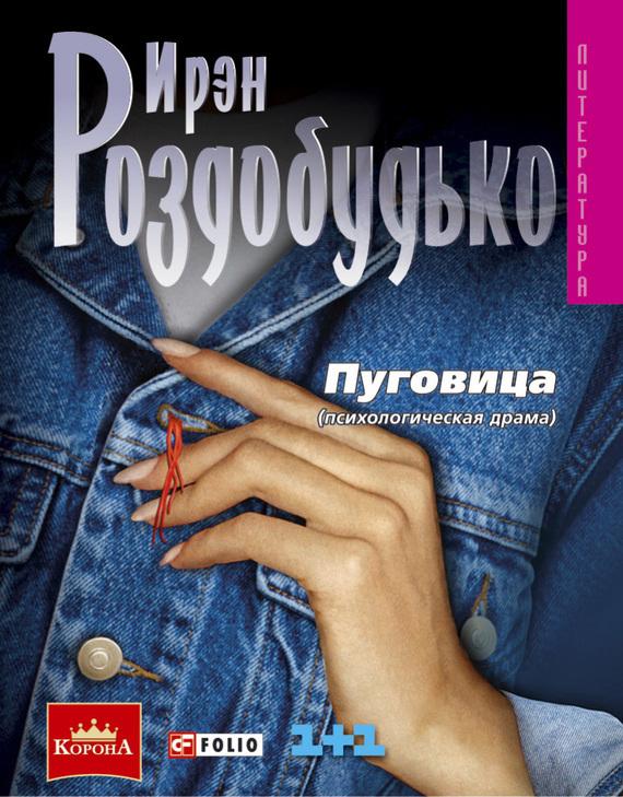 Ирэн Роздобудько Пуговица билет киев феодосия украинская жд