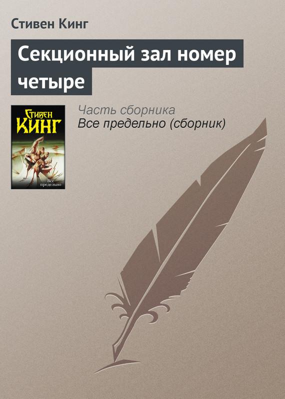 бесплатно книгу Стивен Кинг скачать с сайта