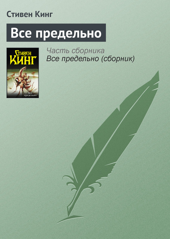 Всё предельно LitRes.ru 54.000