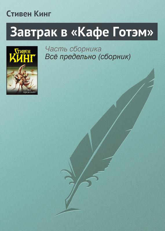 читать книгу Стивен Кинг электронной скачивание