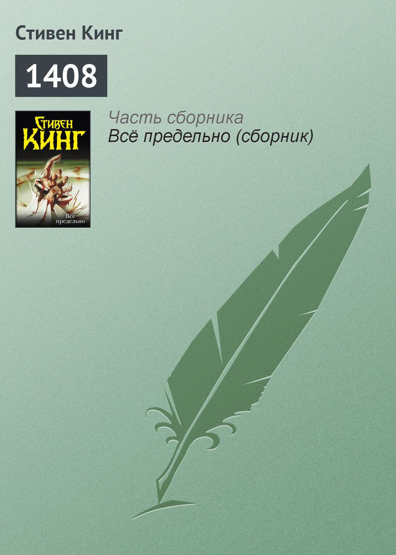 книга 1408 скачать pdf