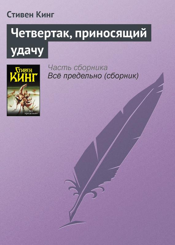 Четвертак, приносящий удачу LitRes.ru 9.000