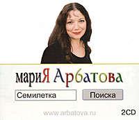 Арбатова, Мария  - Семилетка поиска