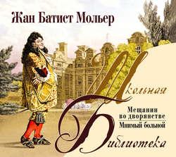 Аудиокнига мещанин во дворянстве читать