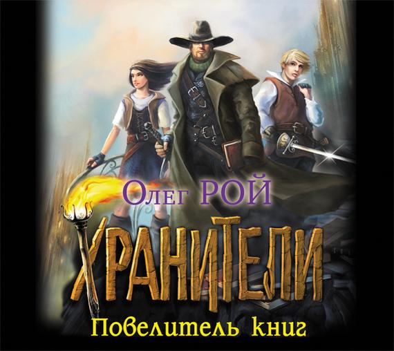 Олег Рой Повелитель книг как дом в деревне на мат капиталл
