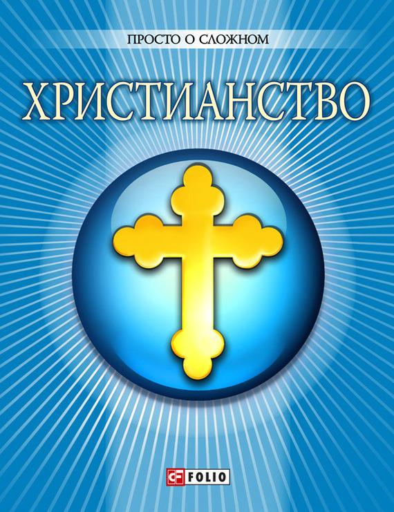 Ольга Чигиринская бесплатно