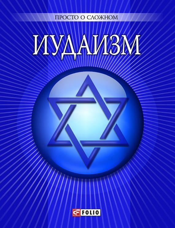 У. Курганова Иудаизм курганова у с ислам