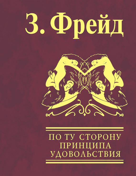 По ту сторону принципа удовольствия. Психология масс и анализ человеческого «Я» LitRes.ru 49.000