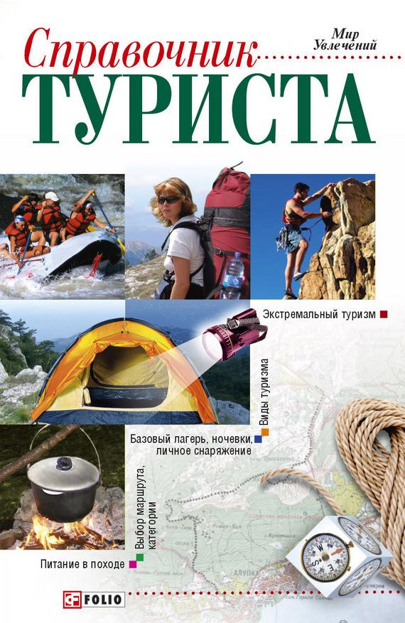 бесплатно Справочник туриста Скачать Автор не указан