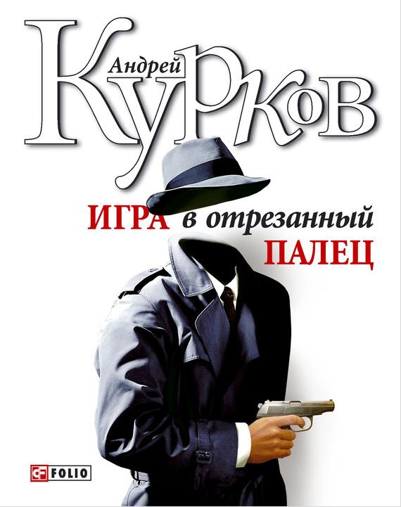 Скачать Игра в отрезанный палец бесплатно Андрей Курков