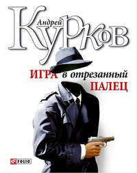 Курков, Андрей  - Игра в отрезанный палец