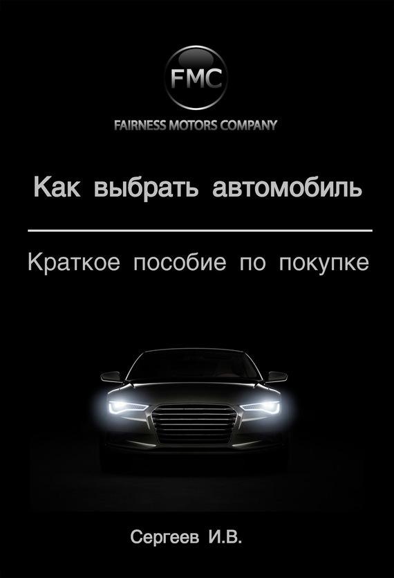 Как выбрать автомобиль. Краткое пособие по покупке