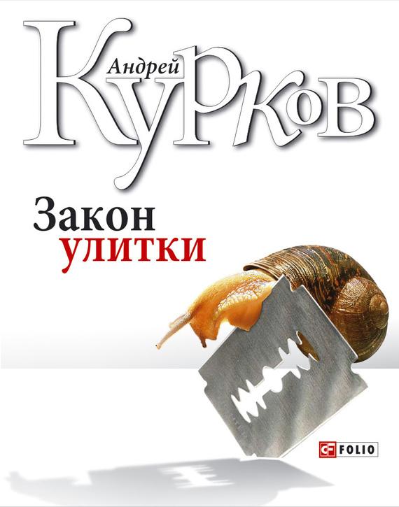 Андрей Курков Закон улитки симбитер для ребенка в киеве
