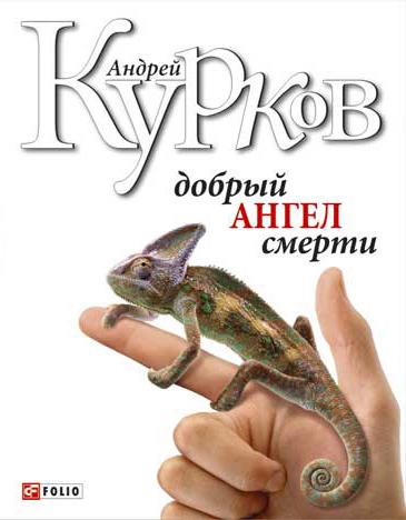 Андрей Курков Добрый ангел смерти андрей курков рождественский сюрприз