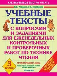 Узорова, О. В.  - Учебные тексты с вопросами и заданиями для еженедельных контрольных и проверочных работ по технике чтения. 3 класс