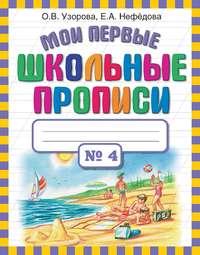 Узорова, О. В.  - Мои первые школьные прописи. Часть 4