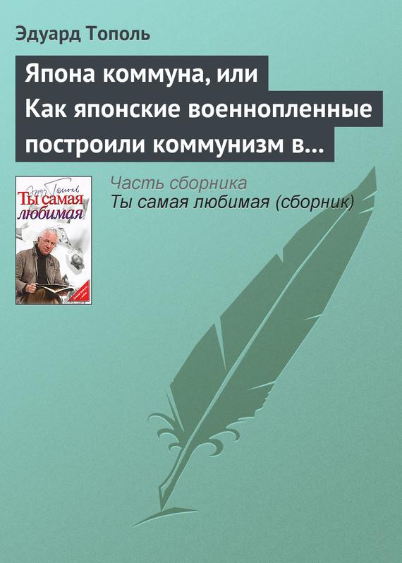 Эдуард Тополь бесплатно