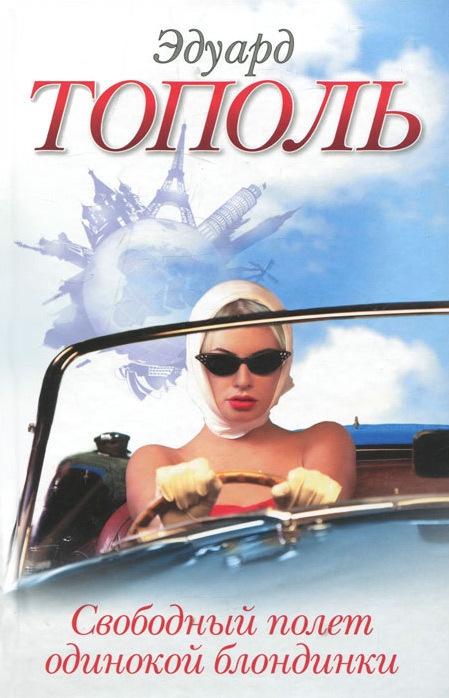 Эдуард Тополь Свободный полет одинокой блондинки тополь эдуард владимирович 18 или последний аргумент