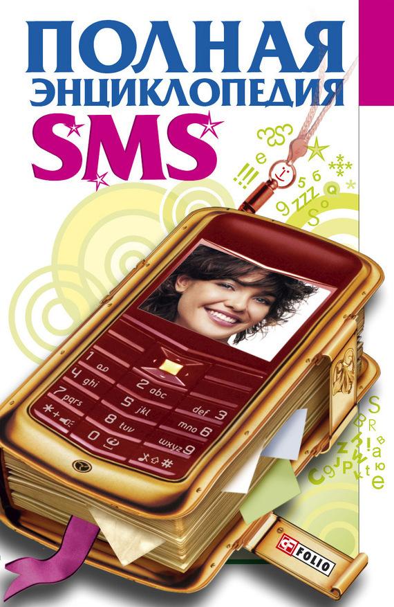 Полная энциклопедия SMS от ЛитРес