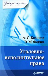 В. М. Фокин Уголовно-исполнительное право уголовно исполнительное право в вопросах ответах и схемах учебное пособие