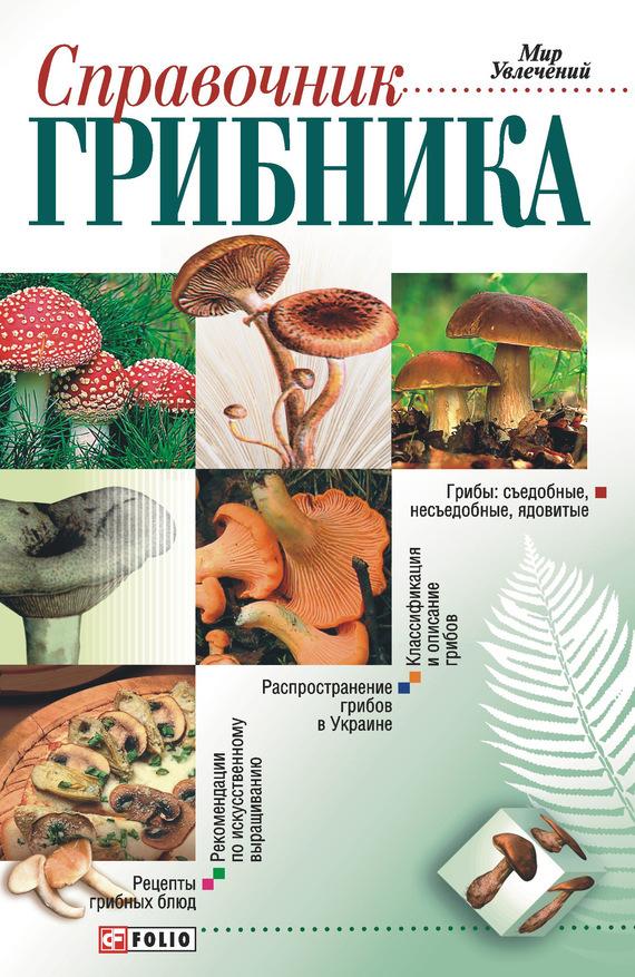 Отсутствует Справочник грибника мицелий грибов груздь белый 60мл